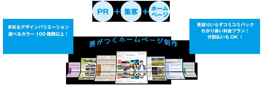 差がつくホームページ制作 / 多彩なデザインバリエーション、選べるカラー100種類以上!・見積もりいらずコミコミパック。わかりやすい料金プラン!分割払いもOK!